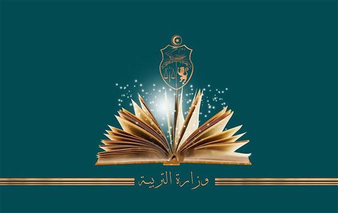 Logo Ministère de l'éducation