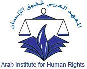 Institut Arabe des Droits de l'Homme/Bizerte